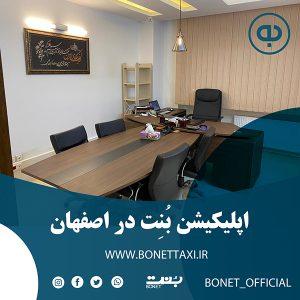 راه اندازی تاکسی آنلاین بُنت در اصفهان