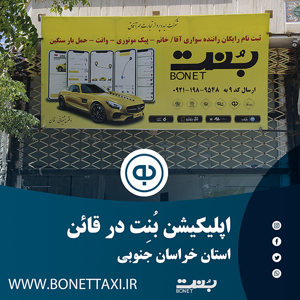 تاکسی آنلاین بُنت